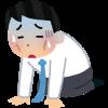 【悲報】ぼく、仕事でミスって先輩の昼休憩を奪ってしまった結果・・・