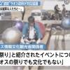 【衝撃】イッテQやらせ疑惑、朝日新聞が勇気ある発言wwwwwwww