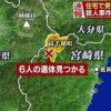 【宮崎殺人事件】高千穂町・男女6人遺体の犯人がとんでもない…