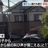 【事件】大阪・枚方3人死亡事件の真相がヤバすぎる…