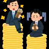 【愕然】俺「給料いくらもらってんの?」→ 元同級生がとんでもない発言wwwwww