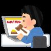 【怒報】ヤフオク出品者「送料定形外郵便で290円やで」落札者ワイ「ほーん(入札」→ 結果wwwww