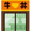 【朗報】吉野家、はじまるwwwww(画像あり)