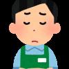 【悲報】客「すみません!駐車場で人が倒れてます!」店員ワイ「……?」→ 結果wwwwww