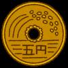【驚愕】ヤバすぎる5円玉見つけたったwwwww(※画像あり)