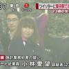 【小林愛望】東京駅で通り魔事件を予告した女のご尊顔wwwwwww(画像あり)
