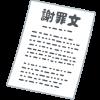 【札幌爆発事故】アパマンさん、謝罪文がとんでもないと話題になってしまうwwwwwww