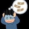 【悲報】ワイ、借金が止まらない→ その原因・・・