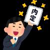 【愕然】Eラン大学から県庁に就職決ったワイの現在→予想外の結果に・・・