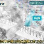 【愕然】札幌アパマン爆発事故で衝撃の新事実判明・・・
