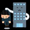 【悲報】会社・社員 「無能をクビにしたい」 無能 「無能を見抜けない人事が悪い」→ 結果wwwwww