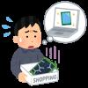 【悲報】ヤフオクでノートパソコン購入→ 商品が届いた後、とんでもないことが判明・・・