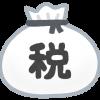 【悲報】ワイ自営業、来年の納税金額に泣く→その額がこちら・・・