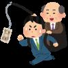【驚愕】社長「給料いくら欲しいんだ」ワイ「最低でもあと3万ですね」→結果wwwww