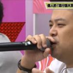 【ド正論】とろサーモン久保田、衝撃発言wwwwwwwww