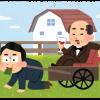 【札幌爆発事故】アパマン社長が衝撃発言wwwwwwwww
