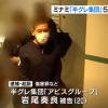 【衝撃】大阪・ミナミの半グレがヤバすぎる…(画像あり)