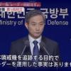 韓国レーダー照射、日本が映像公開→ 韓国国防部の反論がやばいwwwwwww