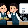 【悲報】三十路ワイ、会社で「給湯」を「きゅうゆ」と読んでしまった結果wwwww