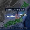 【レーダー照射】韓国が日本に謝罪要求→ 佐藤正久防衛副大臣が爆弾発言で対抗wwwwww