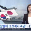 【衝撃】レーダー照射、韓国も映像公開→ その映像がとんでもないwwwwww