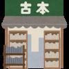 作家「書いた本がブックオフに並んでたら作家を辞める」ブックオフ公式「結構並んでますよww」→ 結果wwwwww