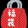 【悲報】ワイ、25000円の福袋を買った結果wwwww(画像あり)