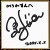 【衝撃】ヤフオクに宮崎駿のサイン色紙あったんやが…値段がwwwwww(※画像あり)