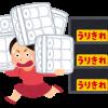 【衝撃画像】母親がトイレットペーパー大量に買った結果wwwwww