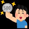 【緊急】自販機から変な500円玉出てきたんだがwwwwww(※衝撃画像)