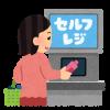 【悲報】72歳女性、スーパーにセルフレジ導入され悲しくなって投書してしまう・・・(画像あり)