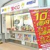 【夢】日本人が「宝くじ」を買わなくなった理由wwwwww