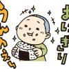 【悲報】新幹線で飯食ってたら隣の爺さんが衝撃発言wwwwww