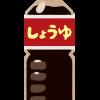 【仰天】醤油が残り少なくなってきたことを「醤油が高い」って言うよな?→