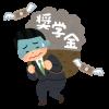 【悲報】奨学金843万円を借りた貧困学生さんの末路wwwww(画像あり)