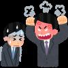 【悲報】今日も怒られるために仕事に向かうワイの現在・・・
