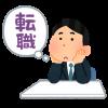 【悲報】高卒ワイ「転職サイトで次の職場探すか、学歴不問、と」ポチー→結果wwwww