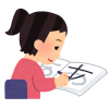 【仰天】陰キャさん、イキる「ペン習字やってたやつが物理学科入るとこうなるぜw」→ご覧くださいwwwww(画像あり)