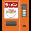 【驚愕】350円の自販機ラーメンがこちらwwwww(画像あり)