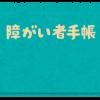 【驚愕】障害者手帳とかいう最強の節税カードwwwww(画像あり)