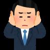 【悲報】聴覚過敏ワイの生きづらい日常がこちら・・・