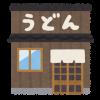 【朗報】うどん屋さんの休業理由にツイッター民大感動!!!(画像あり)