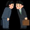 【悲報】職場のヤンキーみたいな奴「オアザーッスw」上司「挨拶はちゃんとしろよw」ワイ「オハヨウゴザイマース」→