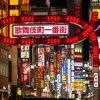 【歌舞伎町】キャバ嬢の枕-営業の実態がヤバすぎ・・・・・