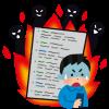 【炎上】Twitter民、令和について暴論wwwwwwwwww