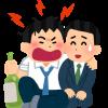 【悲報】酒癖悪すぎワイ、飲み会で盛大にやらかす…もう終わりやね…