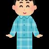 【警告】ええ歳こいてパジャマを着て寝てるヤツ、ちょっと来いwwwww