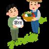 【朗報】ふるさと納税をAmazonギフト券にして寄付金を荒稼ぎした泉佐野市さんの現在wwwwwwwwwwww
