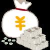 【愕然】なんか偉い人「お金は使えば戻ってくるぞ!いっぱい使おう!」 ワイ「そうなんだ!」→結果wwwww