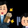 【速報】日本、終了のお知らせ・・・・・・・・